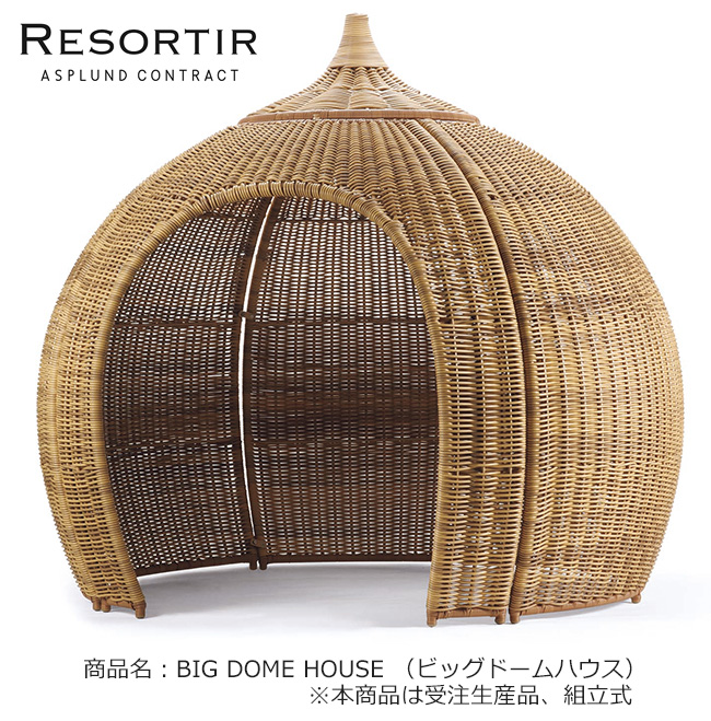 ASPLUND社RESORTIRシリーズ・BIG DOME HOUSE【商品名:ビックドームハウス】【ホテレスHCJ2019展示商品】※海外受注生産品のため、納期を要します。