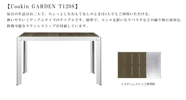 SALE!!期間限定セール【Cook'in GARDEN】クッキンガーデン 長方形テーブル T1208(2人~4人用)