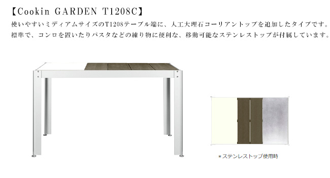 SALE!!期間限定セール【Cook'in GARDEN】クッキンガーデン 長方形テーブル T1208C(2人~4人用)