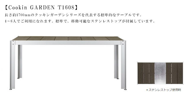 SALE!!期間限定セール【Cook'in GARDEN】クッキンガーデン 長方形テーブル T1608(4人~6人用)