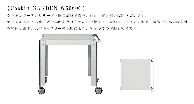SALE!!期間限定セール【Cook'in GARDEN】クッキンガーデン 正方形ワゴン W6060C