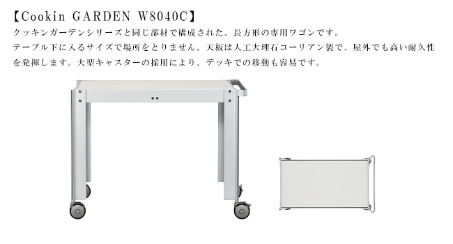 SALE!!期間限定セール【Cook'in GARDEN】クッキンガーデン 長方形ワゴン W8040C