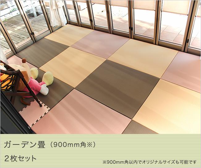 ガーデン畳(900mm角) 2枚セット【洗える畳、屋内屋外兼用置き畳】