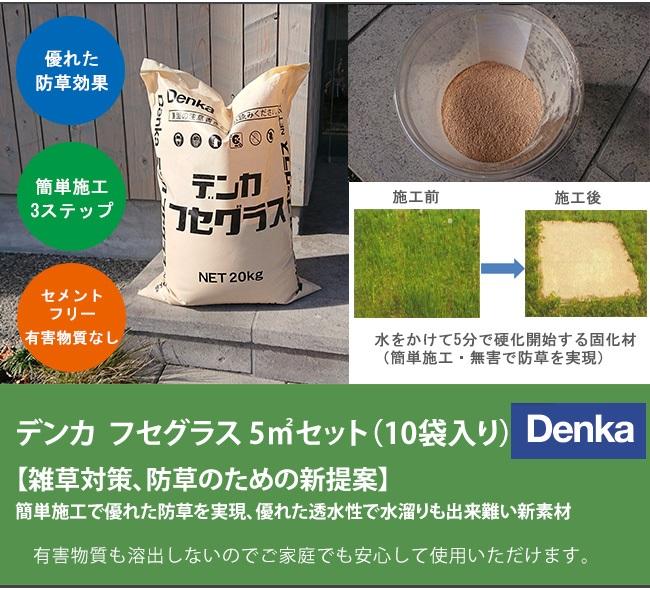 デンカ フセグラス5平米(10袋セット)【雑草対策、防草アイテム、急硬性固化材、安全で透水性に優れる、簡単施工の防草材】