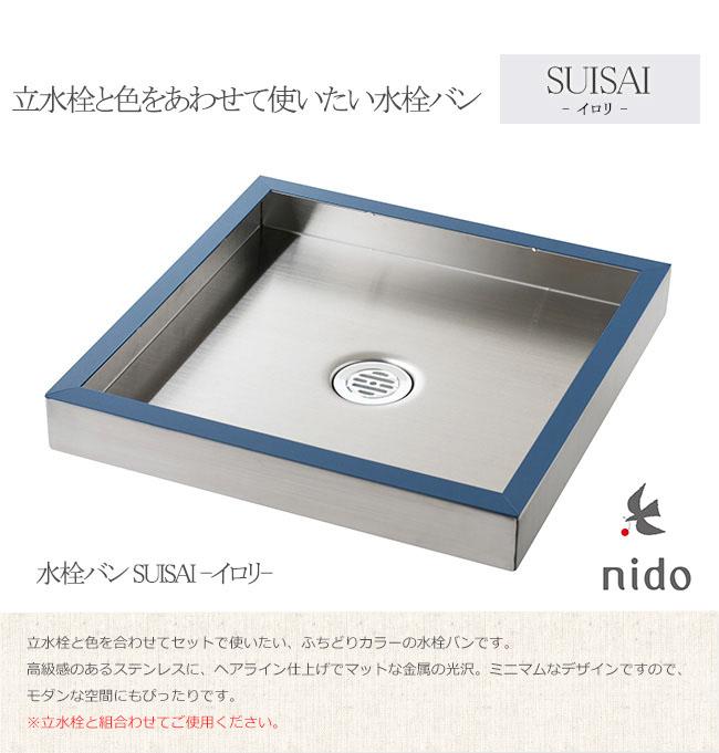 【nido社製】水栓バンSUISAI-イロリ-【カラフルな水栓バン おしゃれな水栓バン ステンレス製水栓バン】