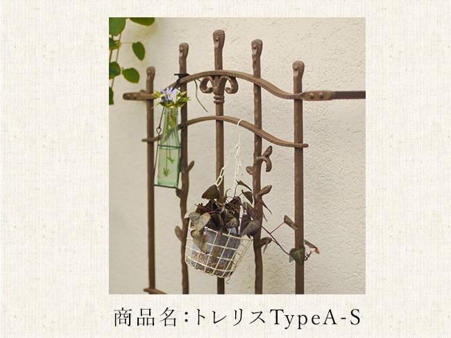 商品名:トレリスTypeA-S(Trellis)※単品部材【壁のアクセントアイテム 植物をからませるガーデンアイテム おしゃれなロートアイアン調】