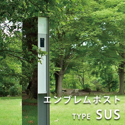 【クレスコ社】エンブレムポスト タイプSUS(おしゃれな外構に)by IOS DESIGN