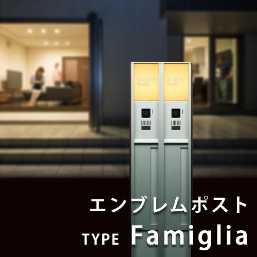 【クレスコ社】エンブレムポスト タイプFamiglia(機能門柱、ポスト、表札、表札灯の一体型)by IOS DESIGN