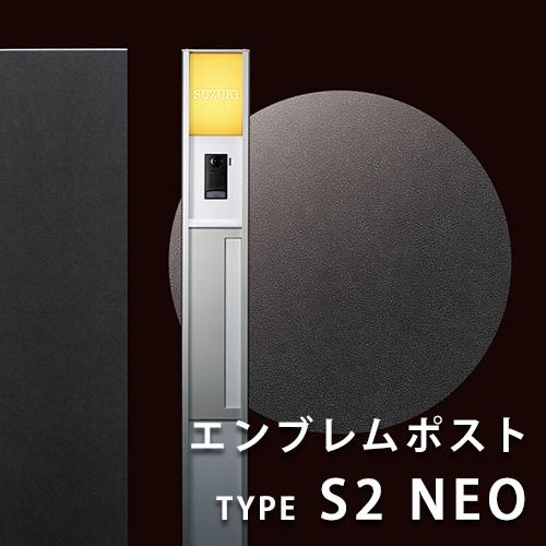【クレスコ社】エンブレムポスト タイプ S2 NEO(機能門柱、ポスト、表札、表札灯の一体型)by IOS DESIGN