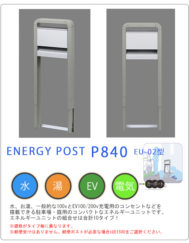 【期間限定セール】【クレスコ社】ENERGY POST/エネルギーポスト P840 EU-02型(IOS DESGIN)