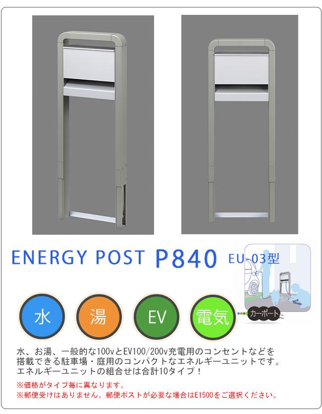 ENERGYPOST/エネルギーポストP840EU-03型(IOSDESGIN)