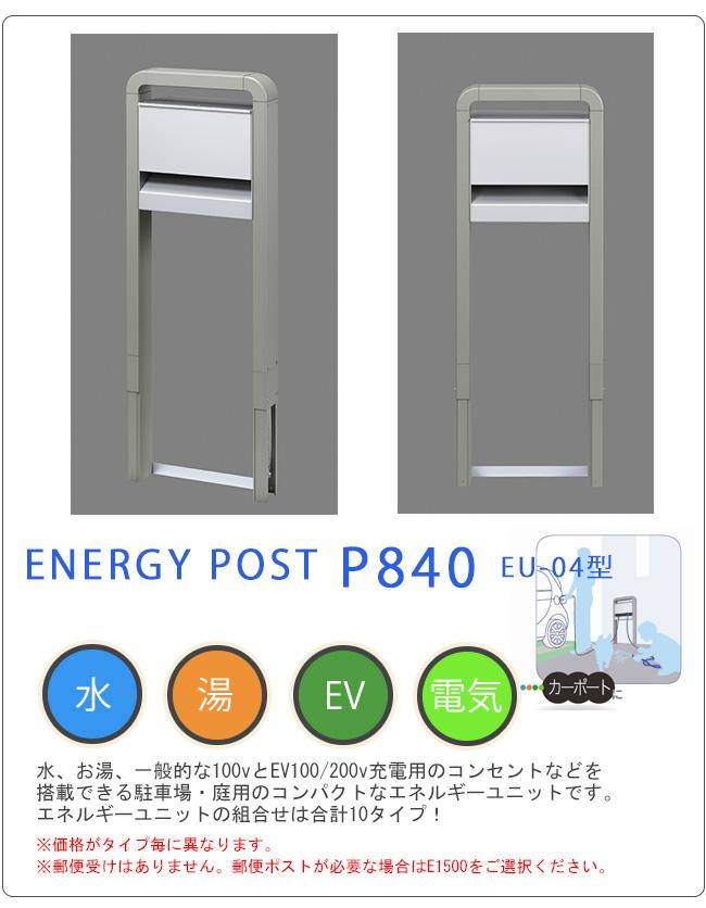 【期間限定セール】【クレスコ社】ENERGY POST/エネルギーポスト P840 EU-04型(IOS DESGIN)