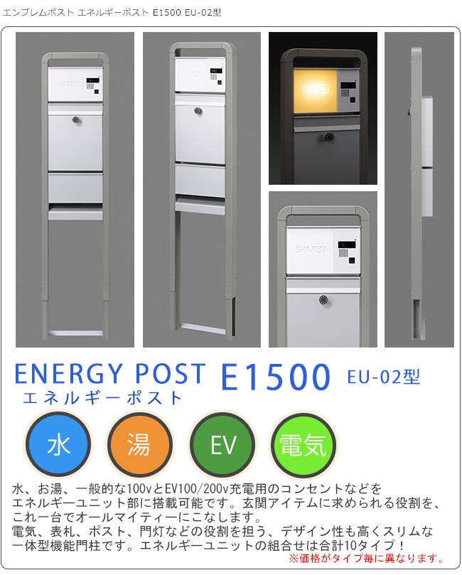 【期間限定セール】【クレスコ社】ENERGY POST/エネルギーポスト E1500 EU-02型(IOS DESGIN)