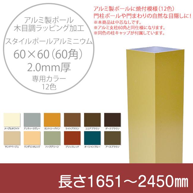 【門柱、アルミ製ポール、門柱ポール、自然な目隠し】商品名:スタイルポールアルミニウム専用カラー、60×60角、2.0mm厚、長さ1651~2450mm、1本(柱キャップ付)