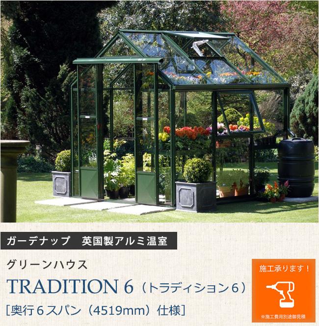 英国製アルミ温室 グリーンハウス TRADITION 6(トラディション6)[奥行6スパン(4519mm)仕様]【ガーデナップ株式会社正規特約店】