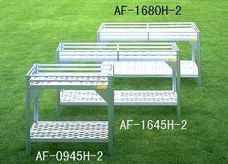 アルミ温室用フラワースタンドAF型アルミ製 AF-0945H-2
