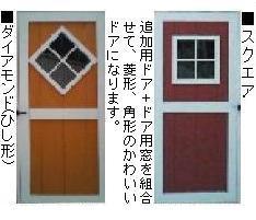 ドア窓オプション 【ダイアモンド】or【スクエア】(木製物置キットシェッド本体と同時購入が必要な商品です。)