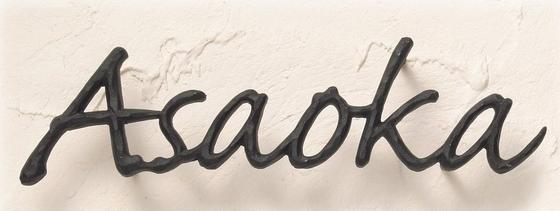 ディーズガーデン製おしゃれなアルミ鋳物表札/ディーズサインA-03 Sタイプ【ロートアイアン風のおしゃれ表札】