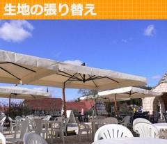 【生地の張り替えサービス】イタリアFIM社/カプリ・レーニョ(国内モデル版)