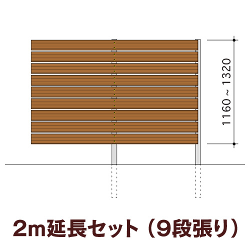 木目調樹脂フェンス 【ディーズガーデン アルファウッド横張りタイプ】サイズ:幅120mm【2m延長セット】9段張り(※部材セットのため、お客様による組立は必要です)