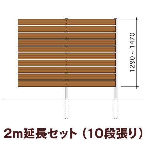 木目調樹脂フェンス 【ディーズガーデン アルファウッド横張りタイプ】サイズ:幅120mm【2m延長セット】10段張り(※部材セットのため、お客様による組立は必要です)