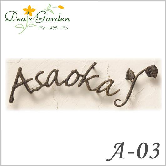 ディーズガーデン製おしゃれなアルミ鋳物表札/ディーズサインA-03 Rタイプ【ロートアイアンの質感を再現したおしゃれな表札】