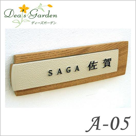 【送料無料】ディーズガーデン製 おしゃれなアルミ鋳物表札 ディーズサインA05 【モダン 北欧 アルミ 鋳物 おしゃれ】
