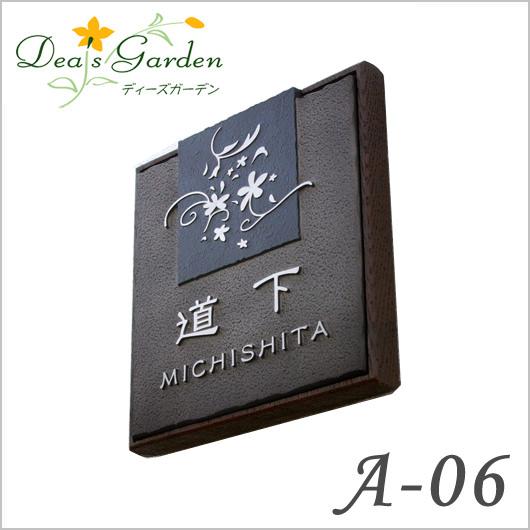 【送料無料】ディーズガーデン製 おしゃれなアルミ鋳物表札 ディーズサインA06 【モダン 北欧 アルミ 鋳物 おしゃれ】