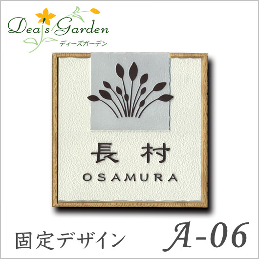 【送料無料】ディーズガーデン製 おしゃれなアルミ鋳物表札 ディーズサインA06 No.5 【モダン 北欧 アルミ 鋳物 おしゃれ】