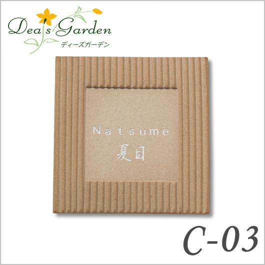 陶器表札 ディーズサインC03 (陶器製 ベージュ)