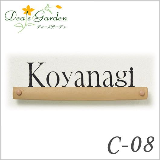 デザイン陶器&鉄製表札 ディーズサインC08 【彫り込み文字なしタイプ】