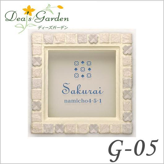 【おしゃれでかわいいデザイン表札 ディーズガーデン】 ガラス表札G05 モザイク (ナチュラルホワイト色)