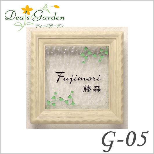 【おしゃれでかわいいデザイン表札 ディーズガーデン】 ガラス表札G05 ナチュラルウッド (ホワイト色)