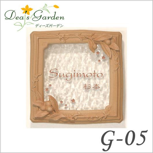 【おしゃれでかわいいデザイン表札 ディーズガーデン】 ガラス表札G05 オリーブ (オレンジ色)