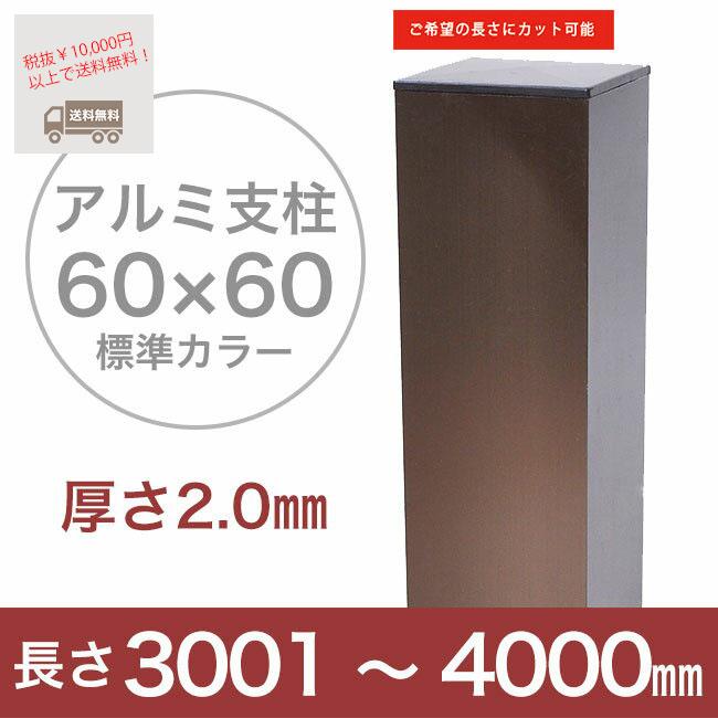 【目隠しフェンス】スタイルフェンス アルミ支柱[60角 2.0mm厚] 3001~4000mm 《標準カラー》