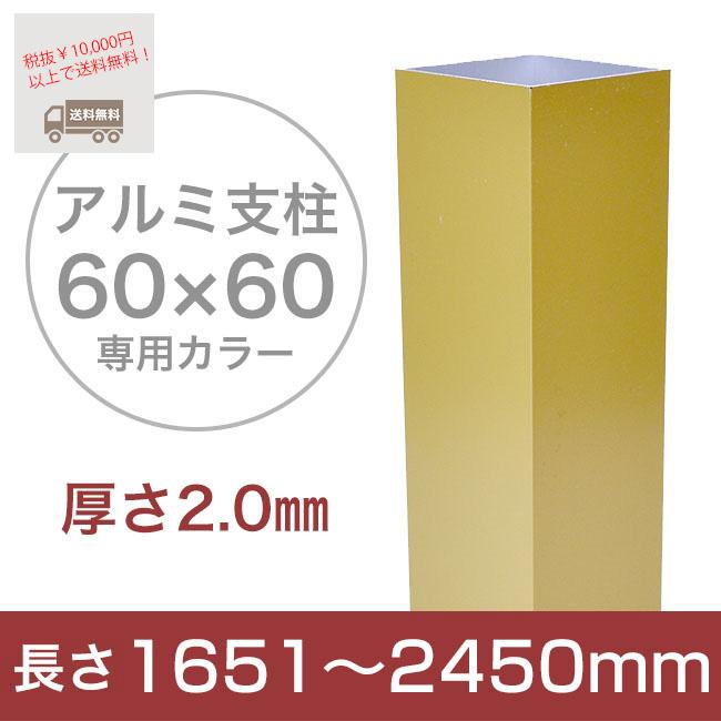 【目隠しフェンス】スタイルフェンス アルミ支柱[60角 2.0mm] 1651~2450mm 《専用カラー》