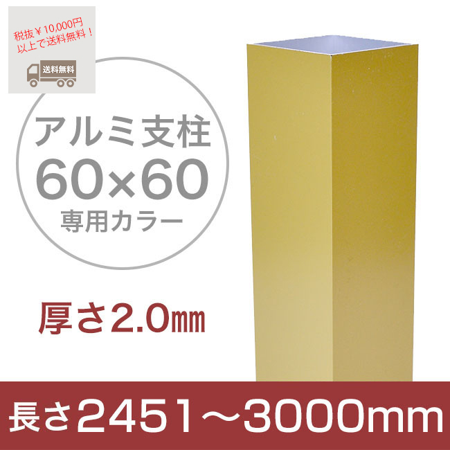 【目隠しフェンス】スタイルフェンス アルミ支柱[60角 2.0mm] 2451~3000mm 《専用カラー》