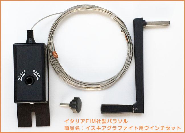 【ウインチボックス交換部品セット】イスキアグラファイト用ウインチセット
