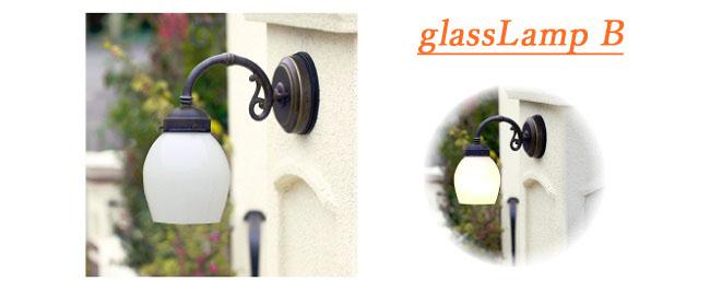 【ディーズライト/ディーズライトブラケット】商品名:グラスランプB(AC100Vタイプ)【電球蛍光ランプ、口金E17】
