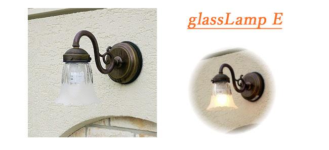 【ディーズライト/ディーズライトブラケット】商品名:グラスランプE(AC100Vタイプ)【電球蛍光ランプ、口金E17】