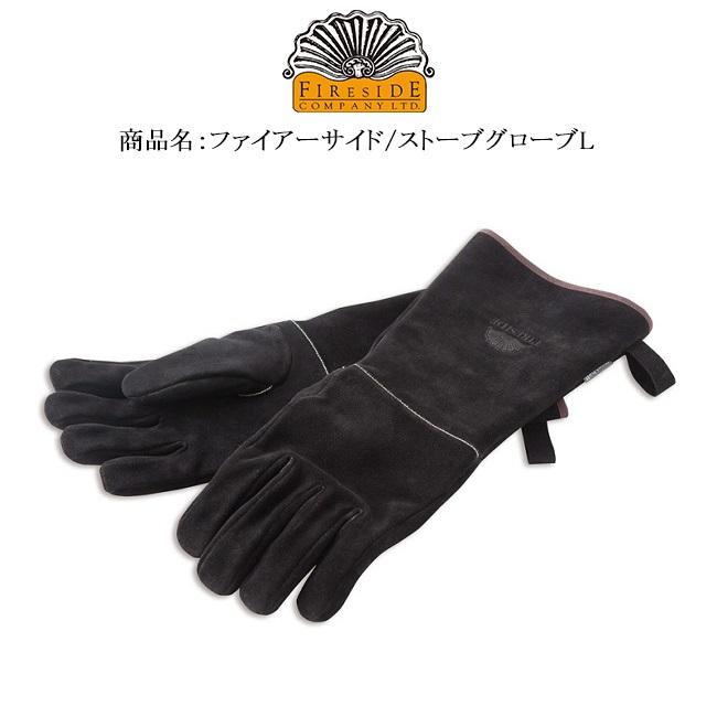 熱に強いのに柔らかい!しなやかにフィットして抜群の作業性。すすの汚れなどが気にならない黒色のグローブです。モンベル(mont-bell)との共同開発商品 ファイヤーサイド/ストーブグローブL【アウトドアクッキング 手袋 たき火 薪ストーブ用グローブ ファイヤーサイド正規販売代理店】品番:10013