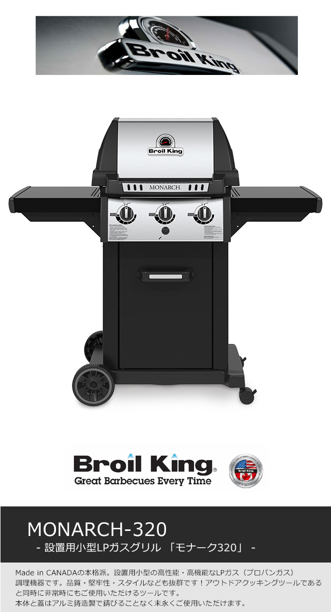 商品名:モナーク320(MONARCH320)BroilKingシリーズ【OMC社のプレミアムブランド「ブロイルキング 」北米で主流のLPガス(プロパンガス)BBQ機器 設置用小型ガスグリル機器】