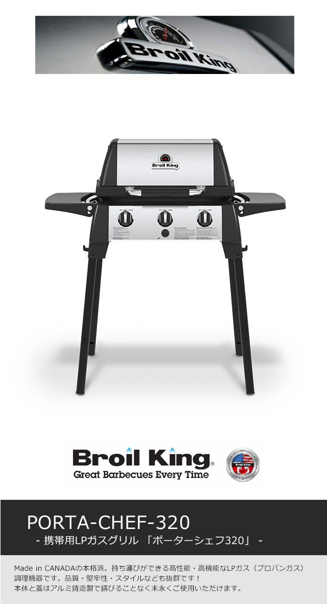 商品名:ポーターシェフ320(PORTA-CHEF320)BroilKingシリーズ【OMC社のプレミアムブランド「ブロイルキング 」北米で主流のLPガス(プロパンガス)BBQ機器 持ち運び可能ガスグリル機器】