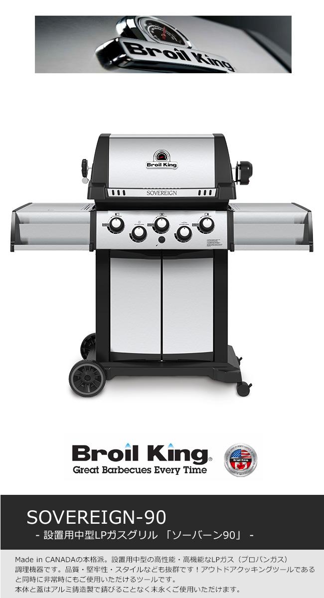 商品名:ソーバーン90(SOVEREIGN90)BroilKingシリーズ【OMC社のプレミアムブランド「ブロイルキング 」北米で主流のLPガス(プロパンガス)BBQ機器 設置用中型ガスグリル機器 商業店舗向けガスグリル】