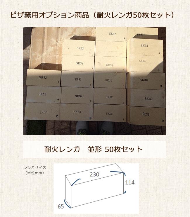 【ピザ窯オプション品】耐火レンガ50枚セット