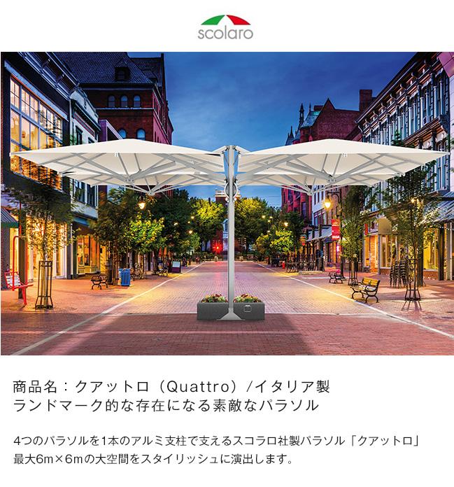 【日本先行発売】商品名:クアットロ(Quattro)/イタリア製大型パラソル 商業施設向けパラソル【国際ホテルレストランショーHCJ2019展示商品】