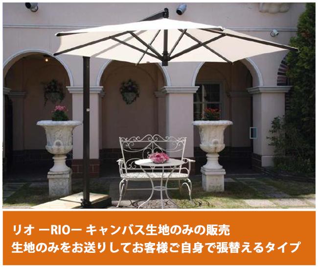 【御張り替え用生地単品販売】イタリアFIM社/リオ(RIO)用キャンバス生地単品(国内モデル版)※パラソル本体ではありません。キャンパス生地のみご提供となります。(クリーム色)