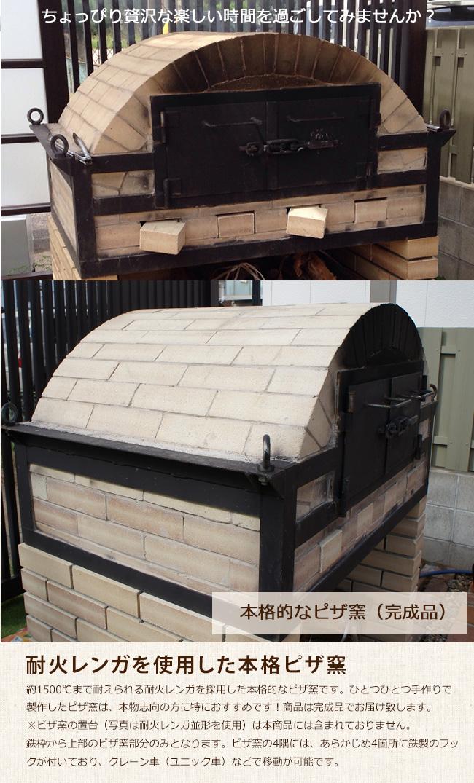 【メーカー再生品】 【完成品】本格的なピザ窯【耐火レンガのピザ窯 本物志向のお客様のピザ窯 おしゃれなピザ窯】, 大阪泉州タオルのK's Towel Shop:d21f85d4 --- canoncity.azurewebsites.net