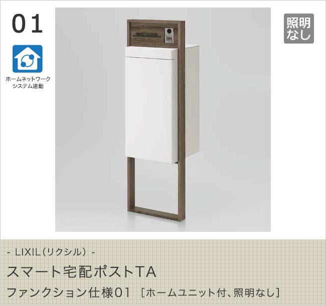 LIXIL(リクシル) スマート宅配ポストTA ファンクション仕様01[ホームユニット付、照明なし]