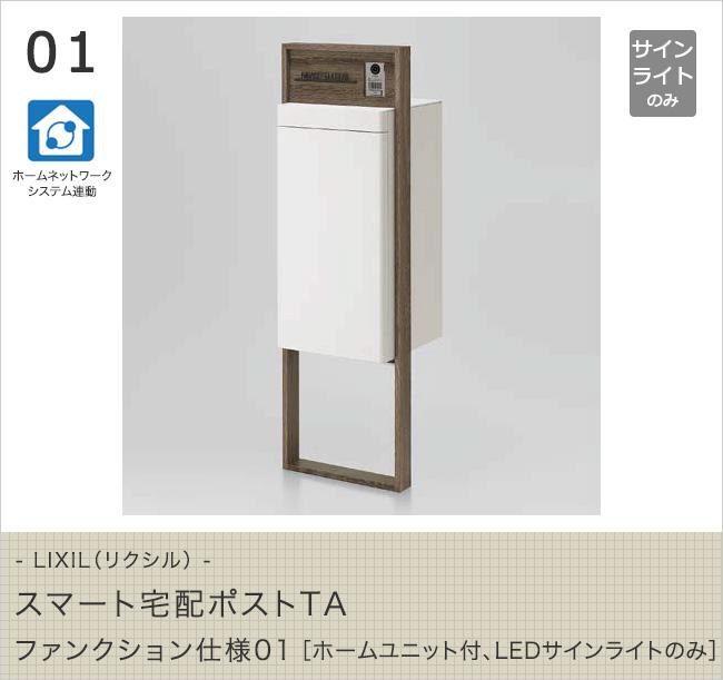 LIXIL(リクシル) スマート宅配ポストTA ファンクション仕様01[ホームユニット付、LEDサインライトのみ]